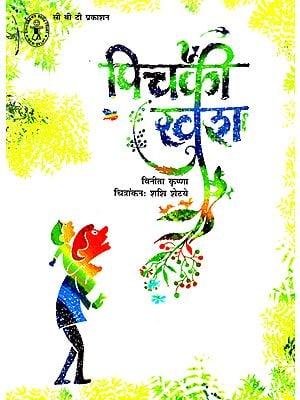 पिचकी खुश: Pichki Khush