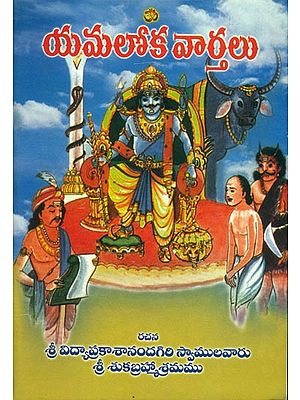 యమలోకవార్తలు: Yamaloka Vaarthalu (Telugu