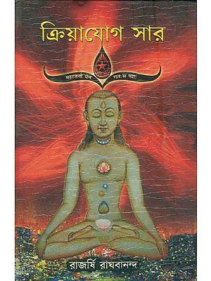 ক্রিয়াযোগ  সার: Kriya Yoga Sara (Bengali)