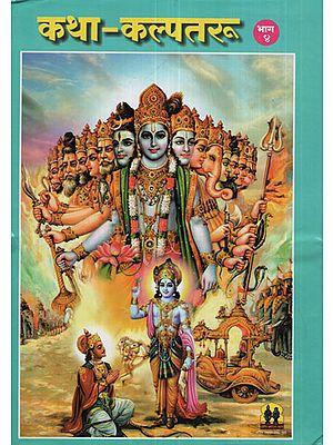 कथा कल्पतरू भाग ४ - Katha Kalpatru Part 4 (Marathi)