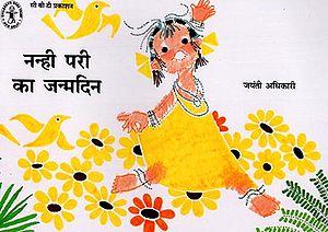 नन्ही परी का जन्मदिन  : Nanhi Pari Ka Janmadin