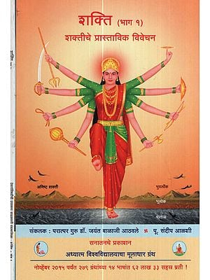 शक्ति - Power (Set of 2 Volumes)