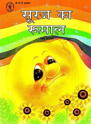 सूरज का रुमाल: Sooraj Ka Roomal