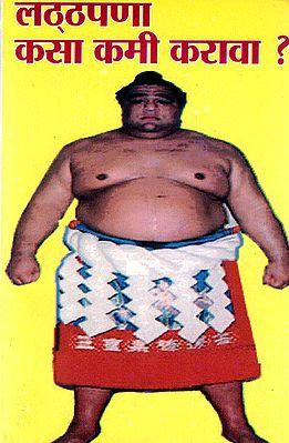 लठ्ठपणा कसा कमी करावा? - How to Reduce Obesity? (Marathi)