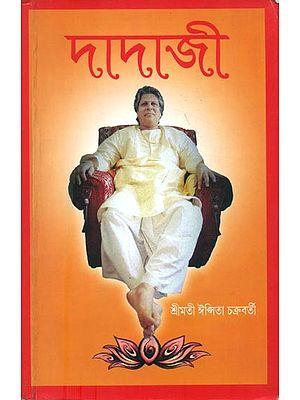 দাদাজী: Dadaji (Bengali)