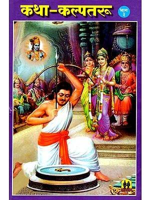 कथा कल्पतरू भाग ३ - Katha Kalpatru Part 3 (Marathi)