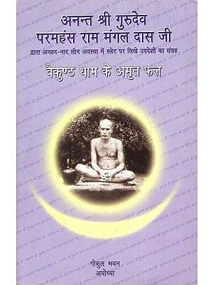 अनन्त श्री गुरुदेव परमहंस राम मंगल दास जी: Collection of Discourses By Paramahansa Ram Mangal Das Ji