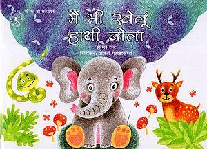 मैं भी खेलूं हाथी बोला: Mai Bhi Khelun Haathi Bola