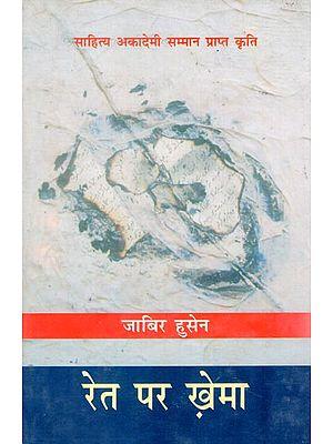 रेत पर ख़ेमा: Ret Per Khema (Diary By Jabir Husain)