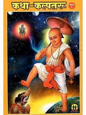 कथा कल्पतरू भाग १ - Katha Kalpatru Part 1 (Marathi)