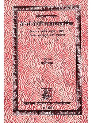 तैत्तिरीयोपनिषद्भाष्यवार्तिक: Taittiriya Upanishad Bhashya Vartik of Sureshwara