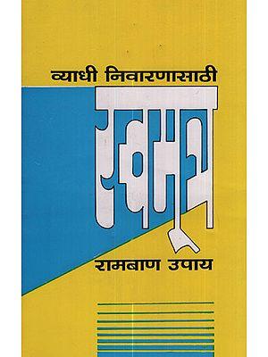 व्याधी निवारणासाठी स्वमूत्र रामबाण उपाय – Self Urine Therapy (Marathi)