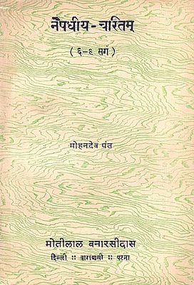 नैषधीय-चरितम्: Naishadhiya Charitam  (An Old Book)