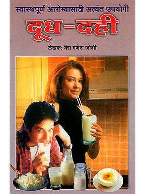 सावास्थपूर्ण आरोग्यासाठी अत्यंत उपयोगी दूध दही - Extremely Useful Milk and Curd for Good Health (Marathi)