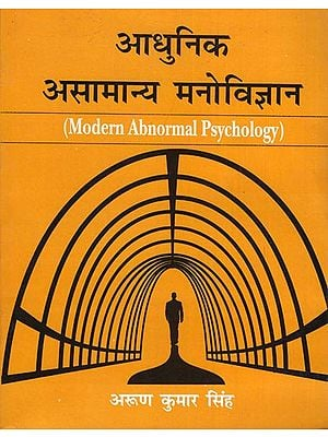 आधुनिक असामान्य मनोविज्ञान: Modern Abnormal Psychology
