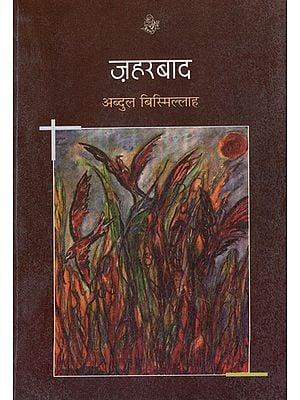 ज़हरबाद: Zaharbaad (A Novel)
