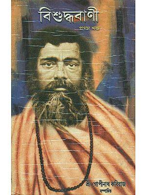 বিশুদ্ধবানী: Vishuddh Vani in Bengali (An Old Book)