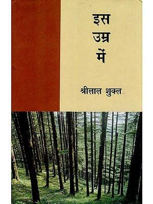 इस उम्र में: Is Umra Mein (Short Stories)