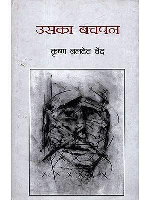 उसका बचपन: Uska Bachpan (Novel)