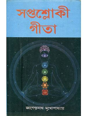 সপ্তাশলোকি গীতা: Gita in Seven Shlokas (Bengali)