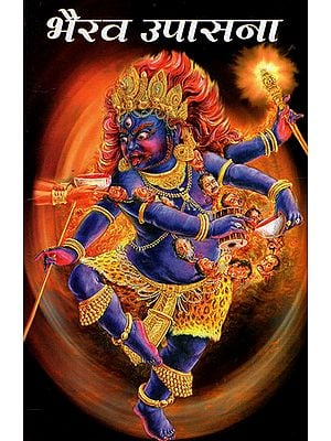 भैरव  उपासना - Bhairava Worship (Marathi)