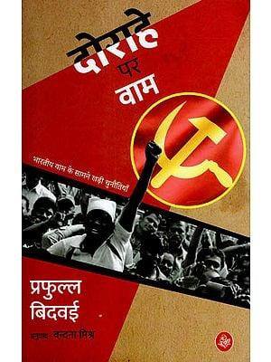 दोराहे पर वाम: Communism At The Cross Road