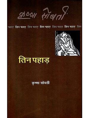 तिन पहाड़: Tin Pahar (Novel)