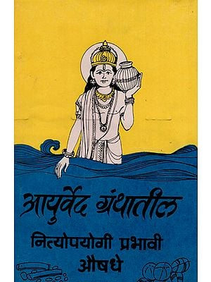 आयुर्वेद ग्रंथातील नित्योपयोगी प्रभावी औषधे - The Most Effective Medicines Used in Ayurveda Texts (Marathi)
