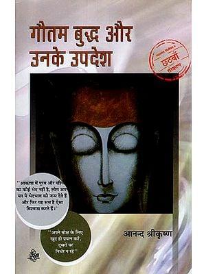 गौतम बुद्ध और उनके उपदेश: Gautam Buddha and His Teachings