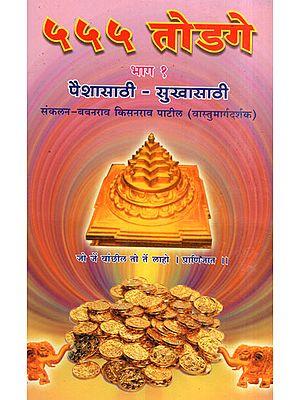 ५५५ तोडगे - 555 Toṭake (Marathi)