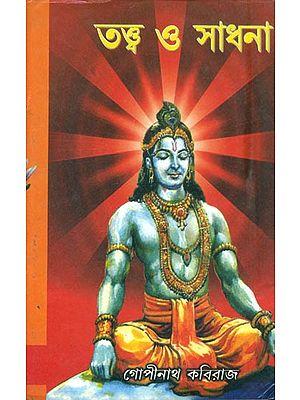তত্ত্ব ও সাধনা: Tattva and Sadhana (Bengali)