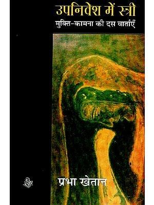 उपनिवेश में स्त्री (मुक्ति - कामना की दस वार्ताएँ): Upanivesh Mein Stree (Mukti - Kamna Ki Dus Vartayen)