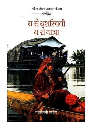 य से यशस्विनी या से यात्रा: Travel from Y to Yashaswini (Hindi)