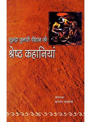 सुभद्रा कुमारी चौहान की श्रेष्ठ कहानियां: Best Stories of Subhadra Kumari Chauhan(Collection of Hindi Stories)