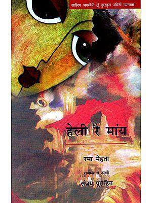 हेली रै मांय: Heli Rai Maany (Rajasthani Novel)