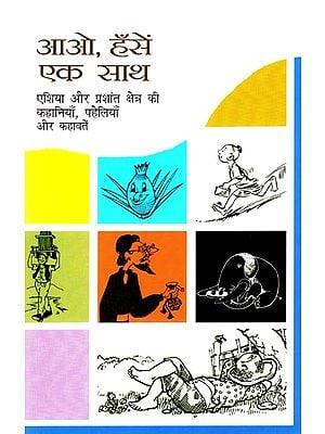 आओ, हँसें एक साथ (एशिया और प्रशांत क्षेत्र की कहानियाँ, पहेलियाँ और कहावतें):  Aao, Hanse Ek Saath (Collection of Hindi Stories)