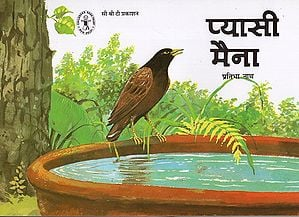 प्यासी मैना : Pyasi Maina