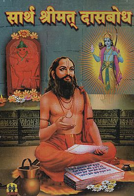 सार्थ श्रीमत् दासबोध – Shrimat Dasabodha with Meaning (Marathi)