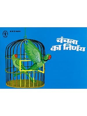 चंचला का निर्णय : Chanchala ka Nirnay