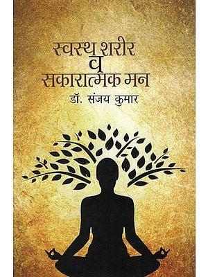 स्वस्थ शरीर व सकारात्मक मन: Healthy Body and Positive Mind (Role of Yoga)