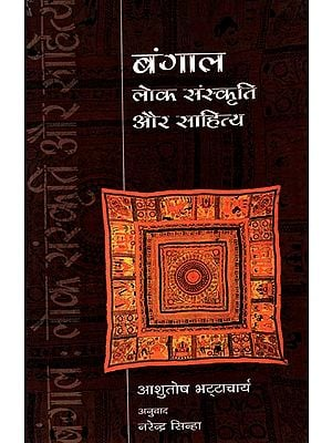 बंगाल लोक संस्कृति और साहित्य: Bangal Lok Sanskriti Aur Sahitya (Hindi)