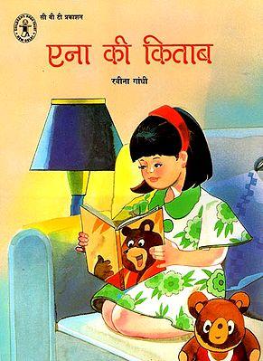 एना की किताब:  Anna's Book (A Hindi Short Story)