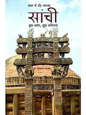 सांची कुछ कथ्य, कुछ कविताएं: Sanchi Some Stories, Some Poems