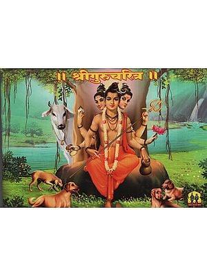श्रीगुरूचरित्र - Shri Guru Charitra (Marathi)