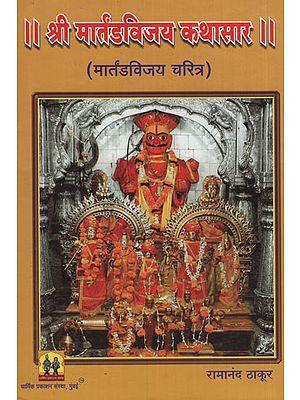 श्री मार्तंडविजय कथासार – Story of Shri Martandavijay (Marathi)