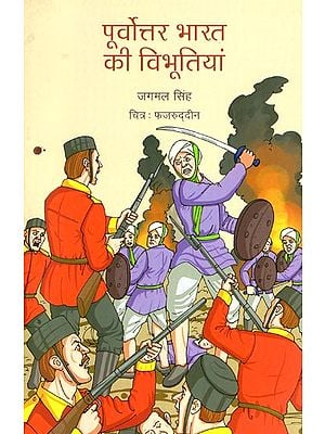 पूर्वोत्तर भारत की विभूतियां: Northeast India's Personalities