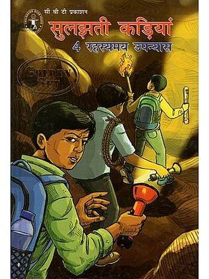 सुलझती कड़ियां 4 रहस्यमय उपन्यास: Solve Links (4 Mysterious Novels)
