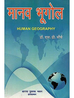 मानव भूगोल: Human Geography