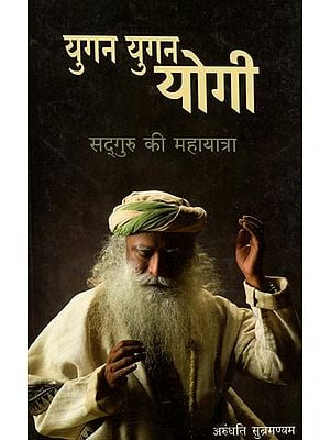 युगन युगन योगी: Yugan Yugan Yogi -Sadhguru's Great Journey (A Biography)