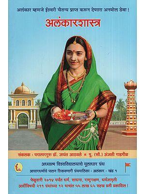 अलंकारशास्त्र – Rhetoric (Marathi)